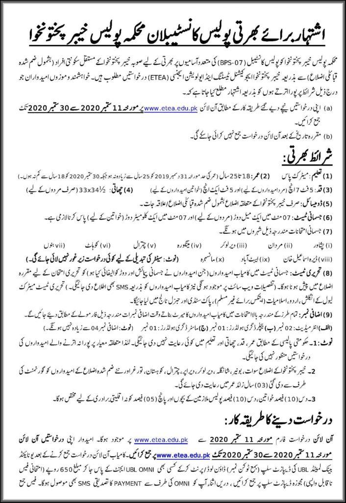Join KPK police 2021